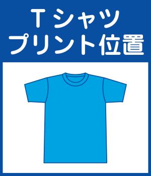 Tシャツプリント位置