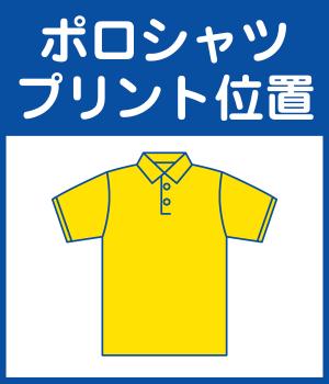 ポロシャツプリント位置