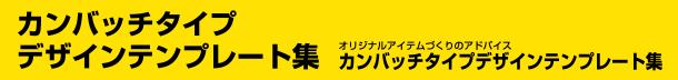 【カンバッチタイプデザインテンプレート集】オリジナルアイテムづくりのアドバイス カンバッチタイプデザインテンプレート集