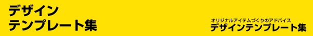 【デザインテンプレート集】オリジナルアイテムづくりのアドバイス デザインテンプレート集