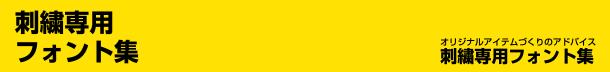 【刺繍専用フォント集】オリジナルアイテムづくりのアドバイス 刺繍専用フォント集
