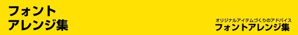 【フォントアレンジ集】オリジナルアイテムづくりのアドバイス フォントアレンジ集