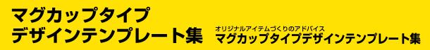 【マグカップタイプデザインテンプレート集】オリジナルアイテムづくりのアドバイス マグカップタイプデザインテンプレート集