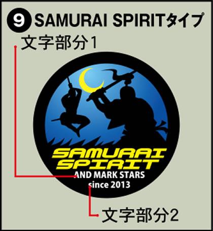 9-SAMURAI SPIRITタイプ