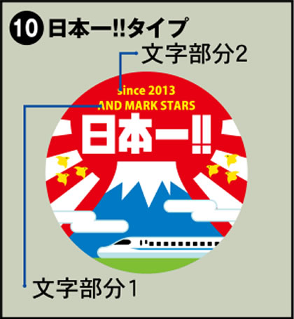 10-日本一!!タイプ