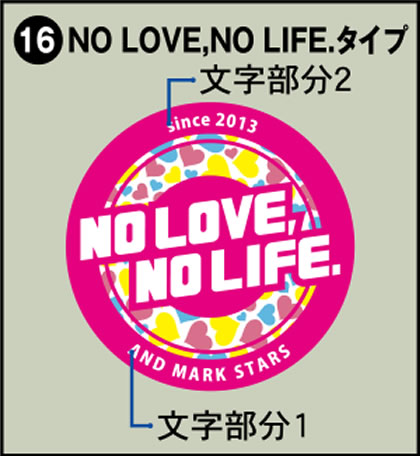 16-NO LOVE, NO LIFE. タイプ