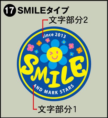 17-SMILEタイプ