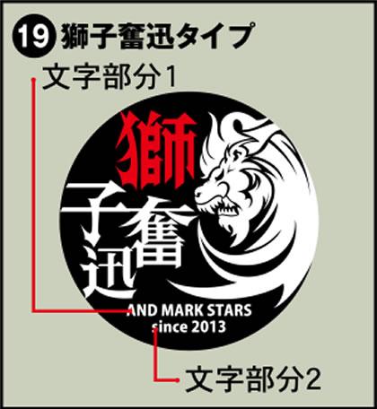 19-獅子奮迅タイプ