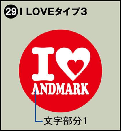 29-I LOVEタイプ3