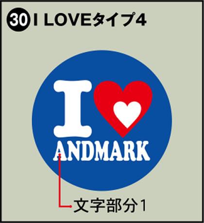 30-I LOVEタイプ4