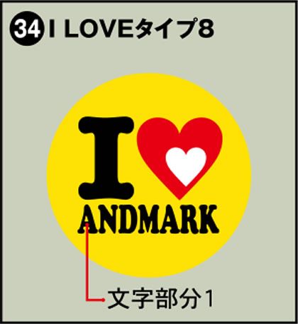34-I LOVEタイプ8
