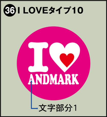 36-I LOVEタイプ10