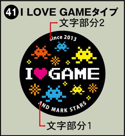 41-I LOVE GAMEタイプ