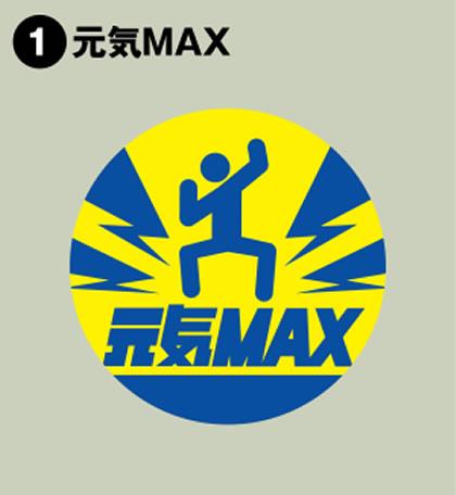 1-元気MAX