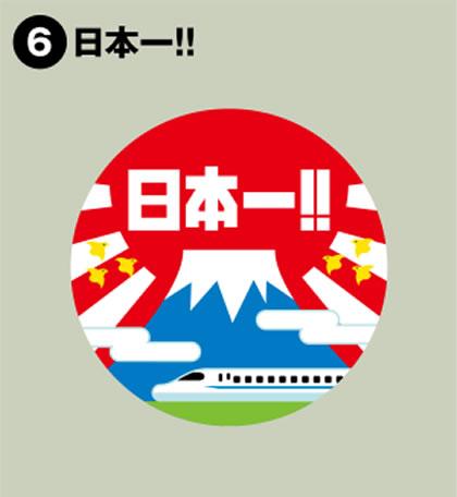 6-日本一!!