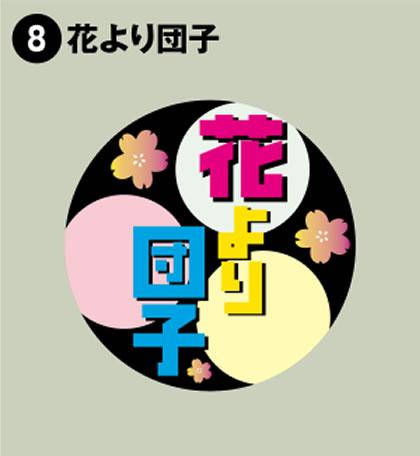 8-花より団子