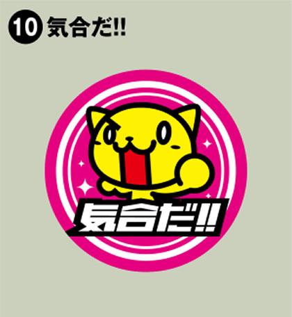 10-気合だ!!