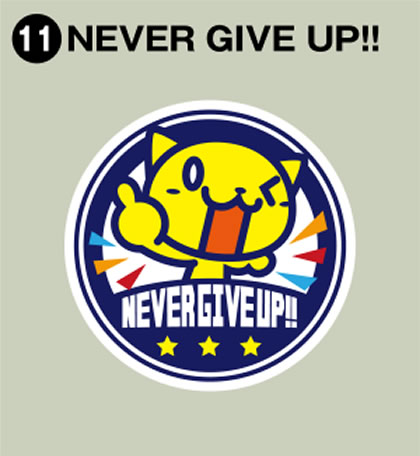 11-NEVER GIVE UP!!