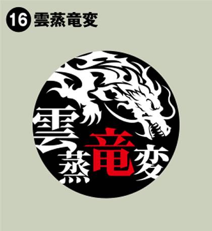 16-雲蒸竜変