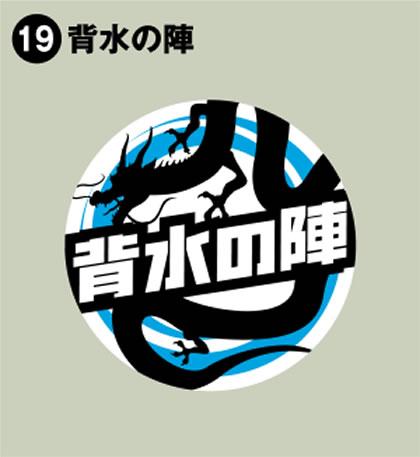 19-背水の陣