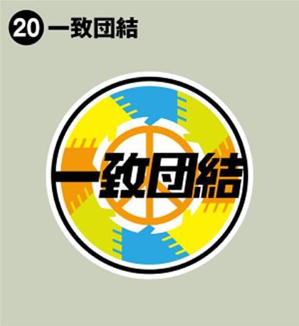 20-一致団結