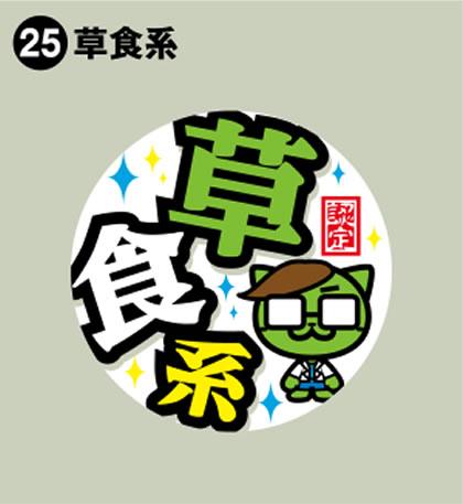 25-草食系