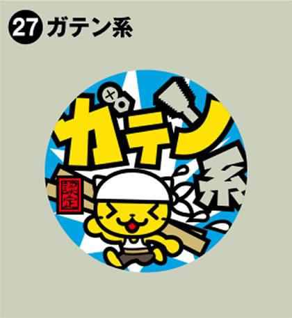 27-ガテン系