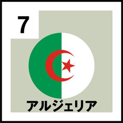 7-アルジェリア
