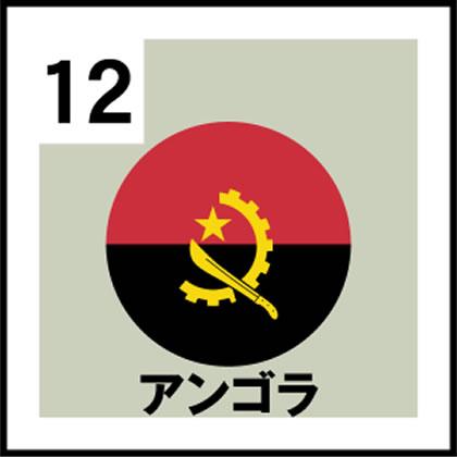 12-アンゴラ