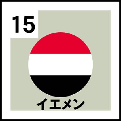 15-イエメン
