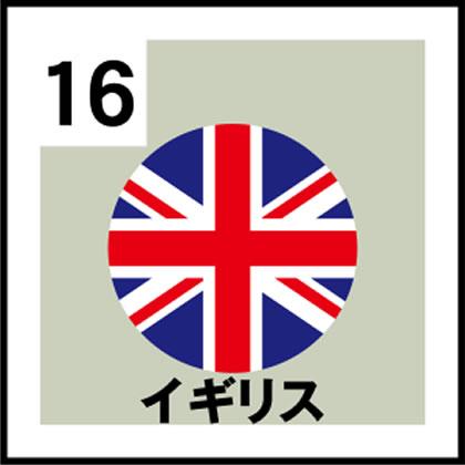 16-イギリス