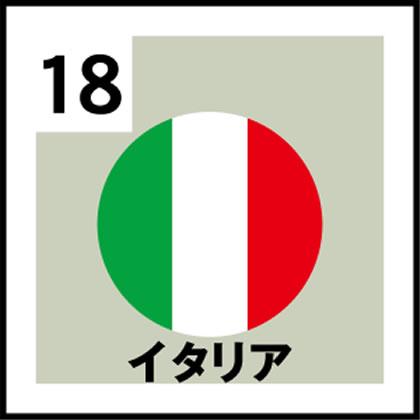 18-イタリア