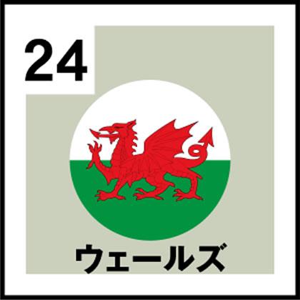 24-ウェールズ