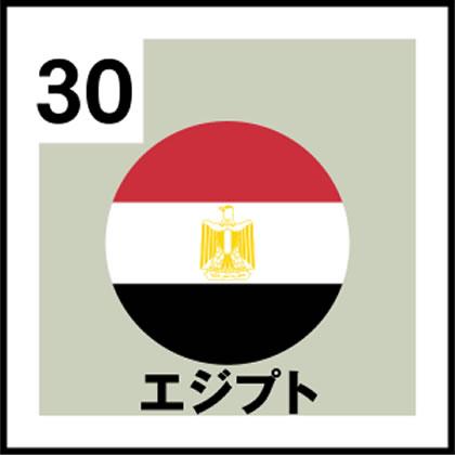 30-エジプト