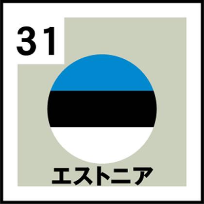 31-エストニア