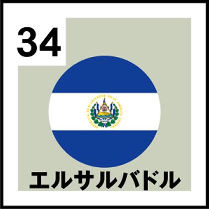 34-エルサルバドル