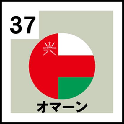37-オマーン