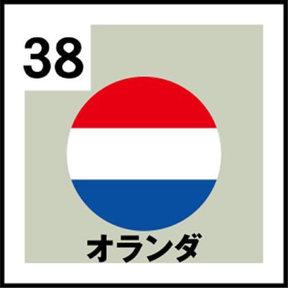 38-オランダ