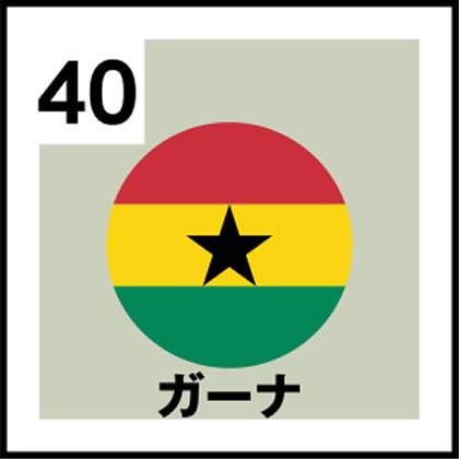40-ガーナ