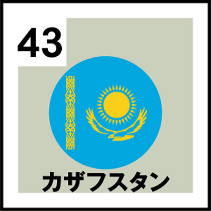 43-カザフスタン
