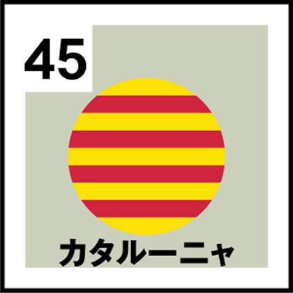 45-カタルーニャ