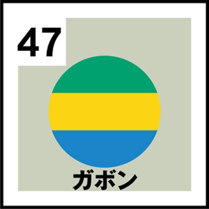 47-ガボン