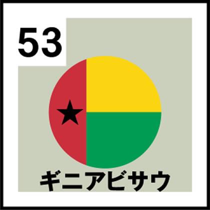 53-ギニアビサウ