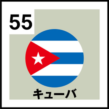 55-キューバ