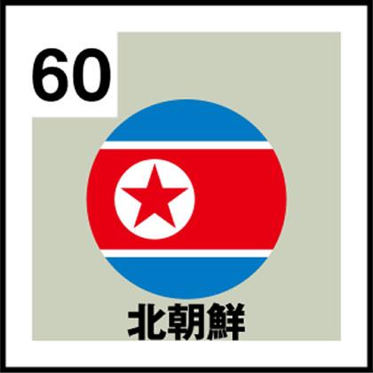 60-北朝鮮