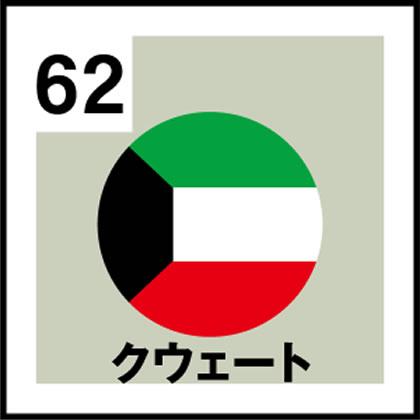 62-クウェート