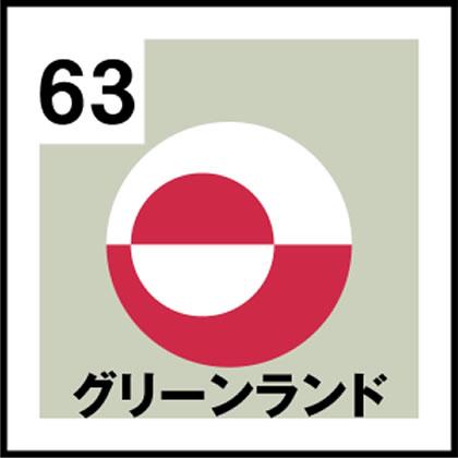 63-グリーンランド