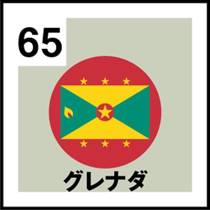 65-グレナダ