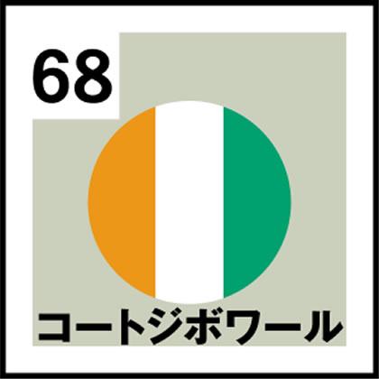 68-コートジボワール
