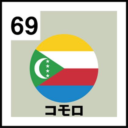 69-コモロ